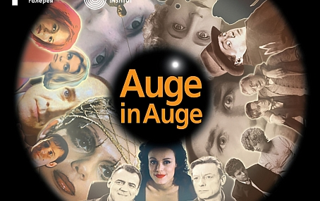 «Auge in Auge», реж. Михаэль Альтен, Ханс Хельмут Принцлер (2008)